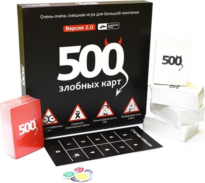 500-злобных-карт